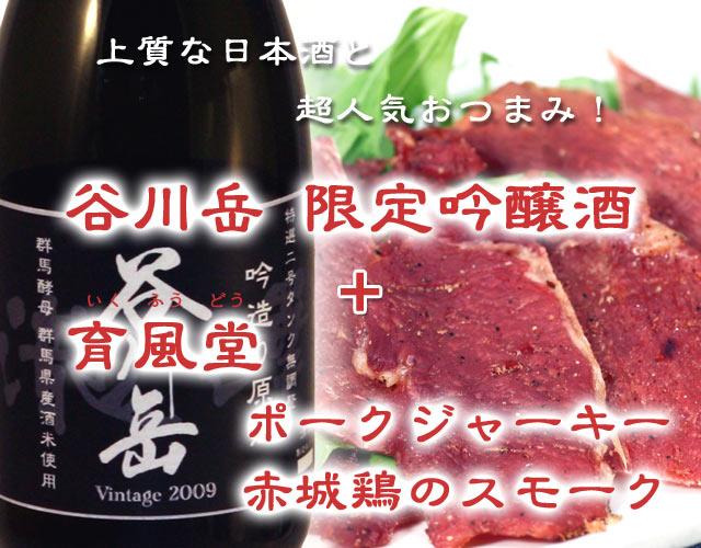 谷川岳限定吟醸酒&育風堂ポークジャーキーと赤城鶏スモークセット
