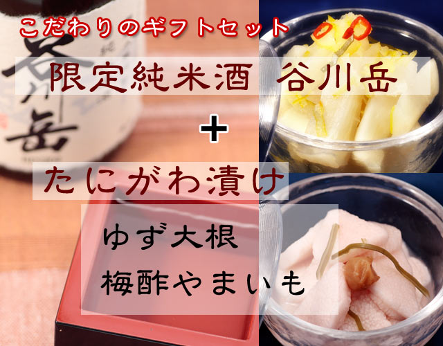 たにがわ漬け&谷川岳 限定純米酒セット