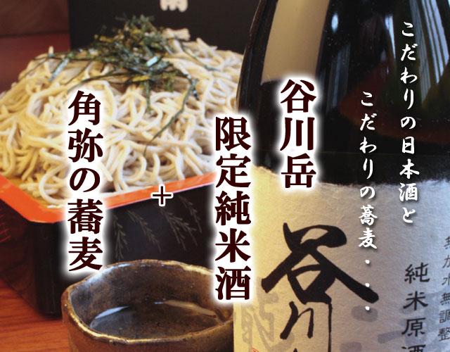 谷川岳純米原酒&そばギフトセット