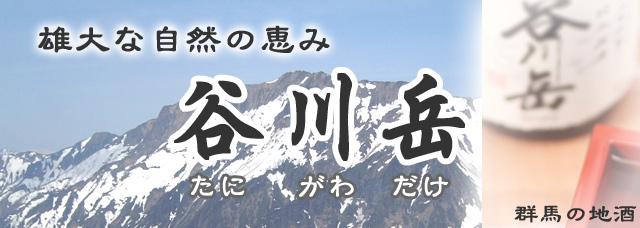 谷川岳/永井酒造/群馬の地酒