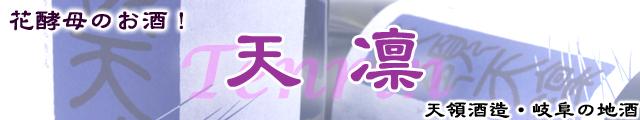 天凛/天領/岐阜の地酒/特別契約限定酒/吟奏の会