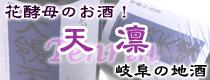 天凛/天領酒造/岐阜の地酒