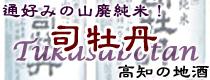 司牡丹/高知の地酒/吟奏の会