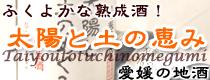 太陽と土の恵み/梅錦山川酒造/愛媛の地酒/吟奏の会