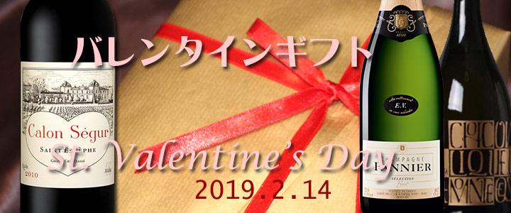 バレンタインデーのギフト/酒の瀧澤