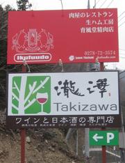 ワインと日本酒の専門店 瀧澤 Takizawa / 群馬県みなかみ町