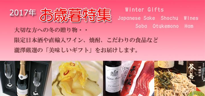 2017年御歳暮ギフトセット/酒の瀧澤