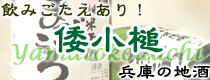 倭小槌/井澤本家/兵庫の地酒/吟奏の会