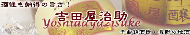 吉田屋治助/千曲錦酒造/長野の地酒 /吟奏の会