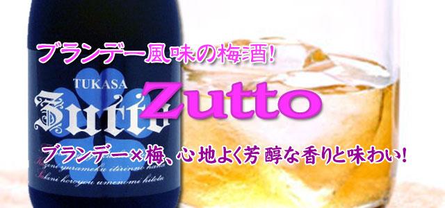 Zutto(ズット)/ブランデー梅酒/美峰/群馬B